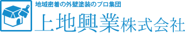 外壁塗装 屋根塗装 防水工事 茨城 神栖市 水戸市 鉾田市 香取市 銚子市| 上地興業株式会社